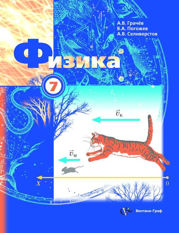Тесты По Физике 9 Класс Книгу